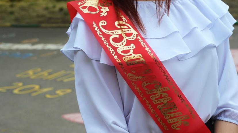 В Минпросвещения заявили о планах провести очный школьный выпускной