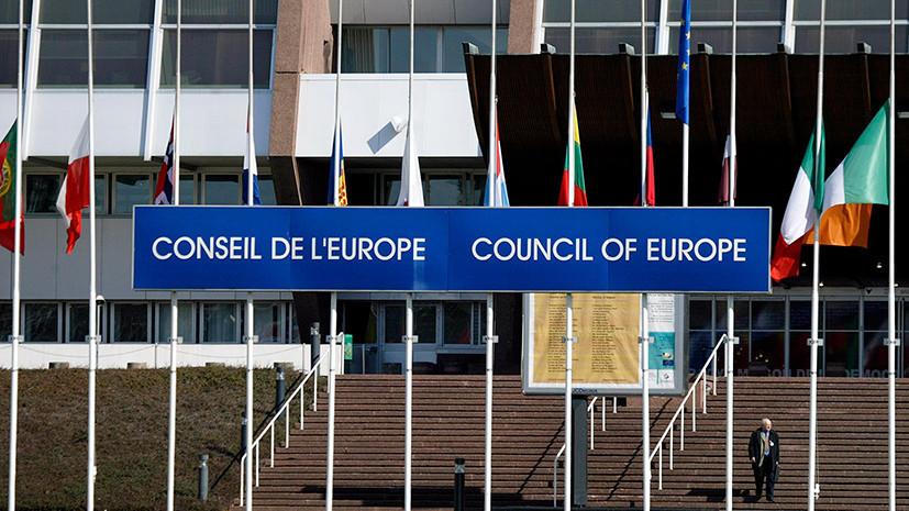 СЕ ищет консультантов в сфере «демократического управления» на Украине
