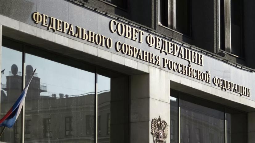 Совфед одобрил закон о поддержке бизнеса и граждан в условиях пандемии