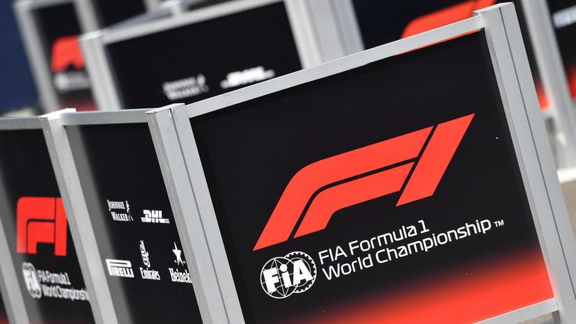 Вторые гонки «Формулы-1» в Австрии и Великобритании получили особые названия