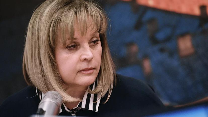 Памфилова объяснила отказ от голосования по Конституции по почте