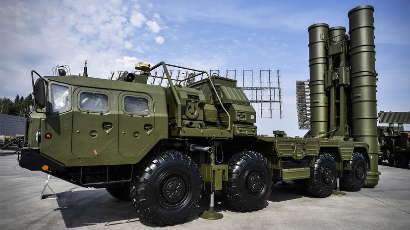 «Новый этап взаимодействия»: как Москва и Анкара рассматривают возможность совместного производства ЗРК С-400
