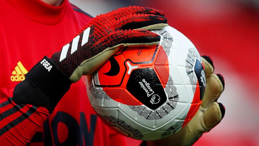 СМИ: Клубам АПЛ разрешили проводить товарищеские матчи до возобновления сезона