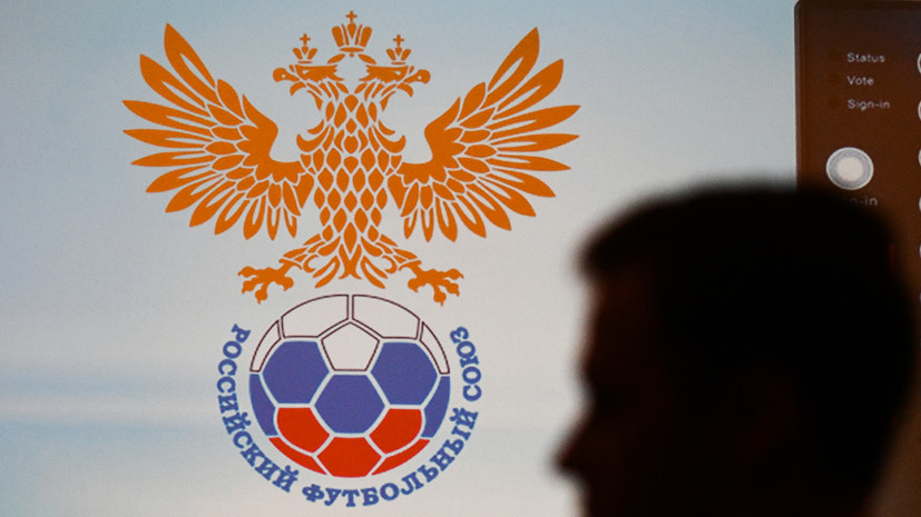 Следующее заседание исполкома РФС пройдёт 9 июня
