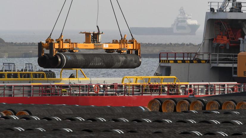 За страхование и портовые услуги: СМИ сообщили о готовящихся новых санкциях США против «Северного потока — 2»