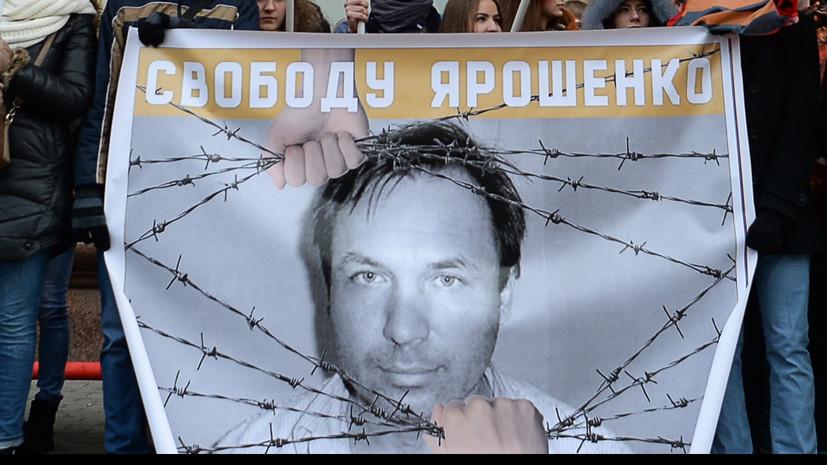Посольство направило ноту в Госдеп с требованием о медпомощи Ярошенко