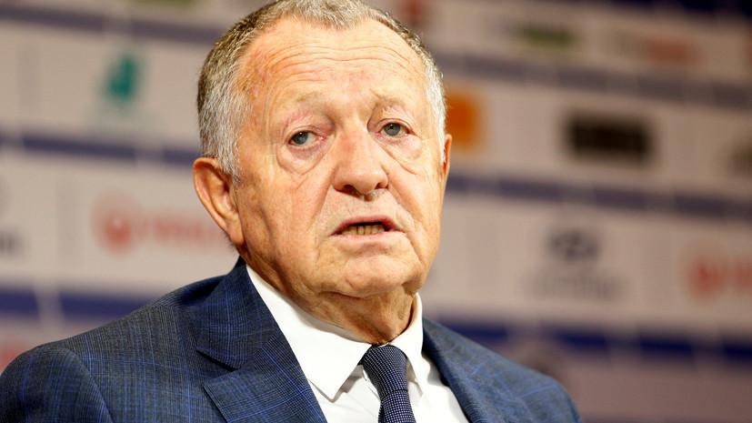 Президент «Лиона» пригрозил судом французскому государству