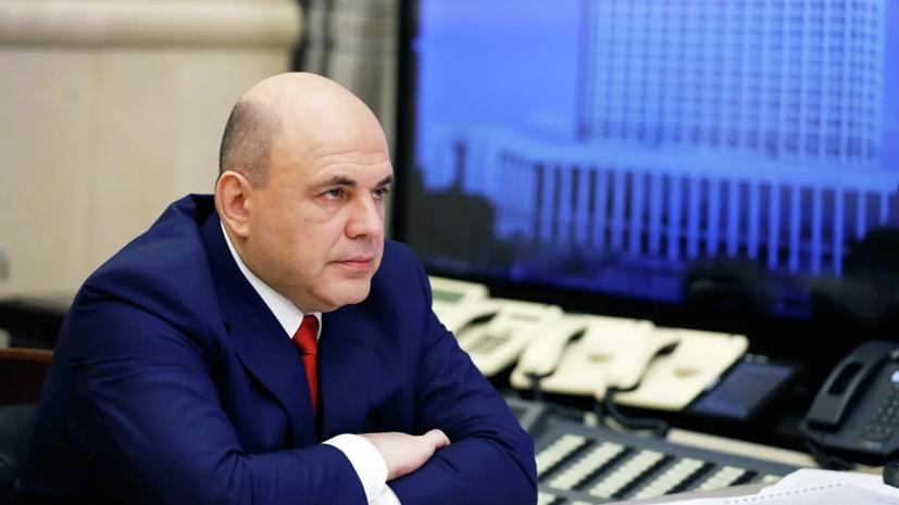 Мишустин поблагодарил экс-премьера Белоруссии за совместную работу