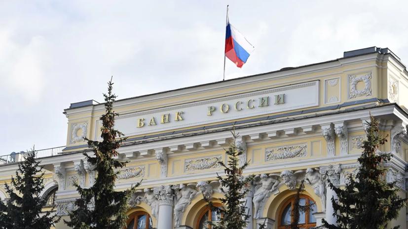 В ЦБ сообщили о снижении международных резервов России