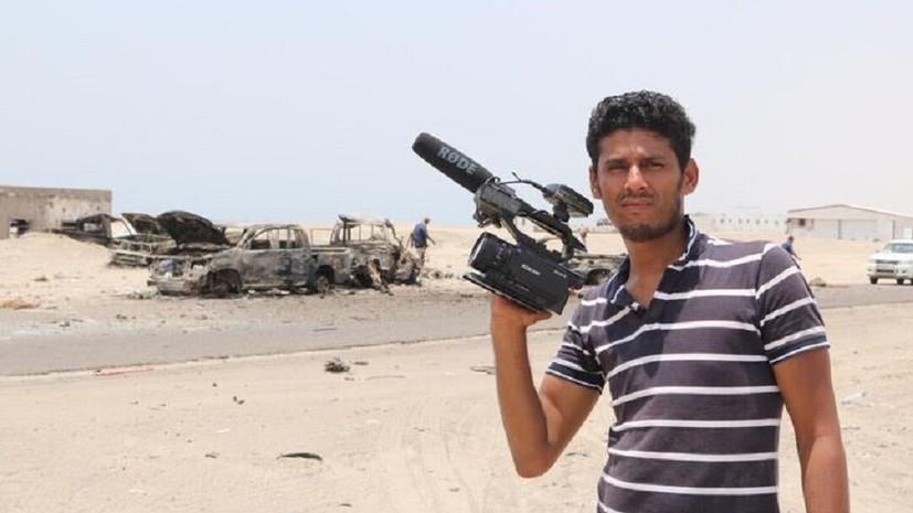 В Йемене неизвестные расстреляли стрингера Ruptly