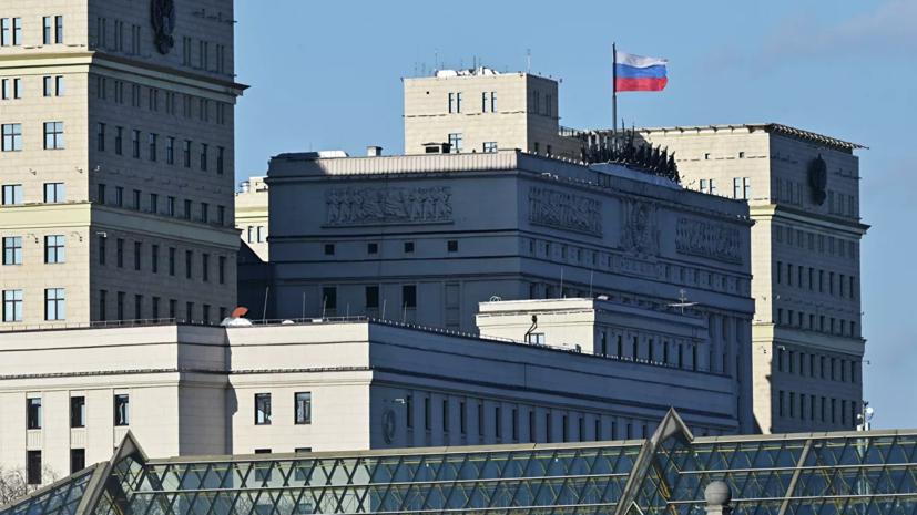 Минобороны сообщило о переговорах начальников генштабов России и США