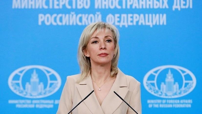 Захарова оценила слова генпрокурора США о вмешательстве в протесты