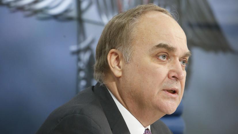 Посол заявил о готовности России обсуждать с США вопросы по ДОН