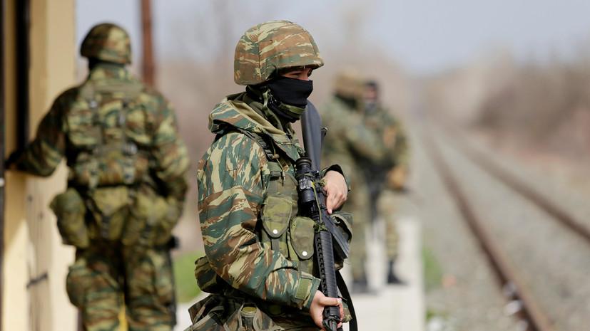 В Греции заявили о готовности к военному конфликту с Турцией
