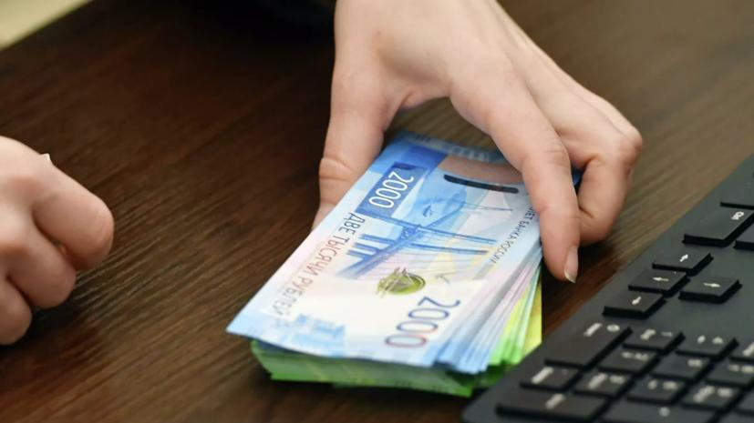 Названы регионы России с самыми высокими зарплатами в начале года