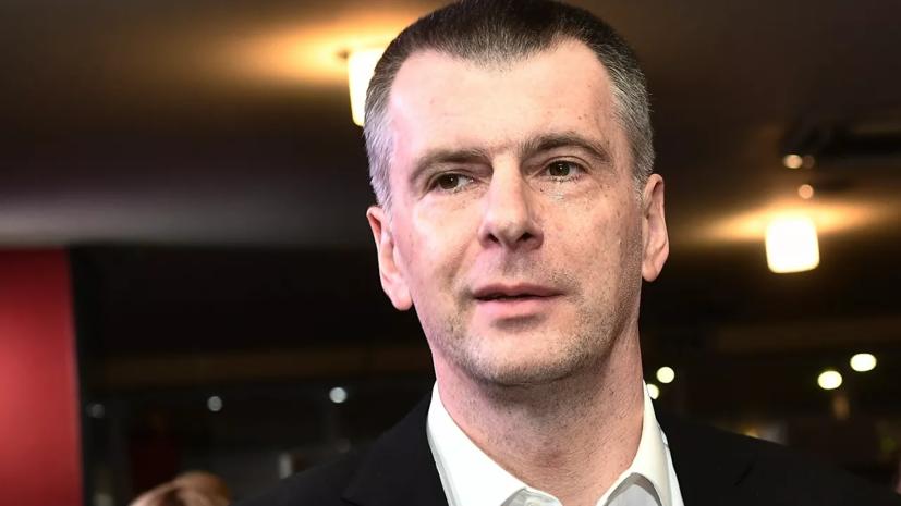 Прохоров прокомментировал ситуацию вокруг «Норникеля» после ЧП на ТЭЦ