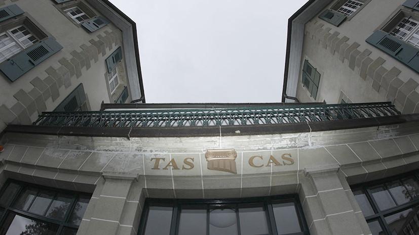 В CAS объяснили перенос на ноябрь слушаний дела РУСАДА и WADA