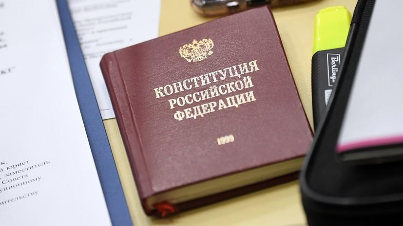 В Москве открыли запись на электронное голосование по изменениям в Конституцию