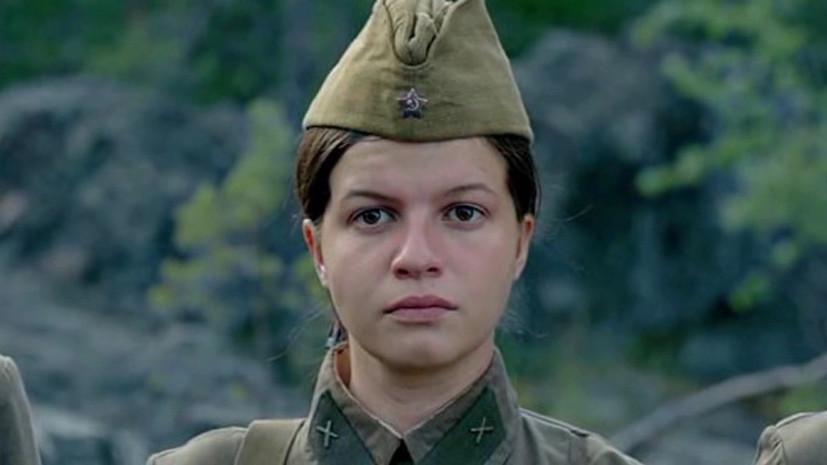 Агния Кузнецова рассказала о своей роли в фильме «А зори здесь тихие…»