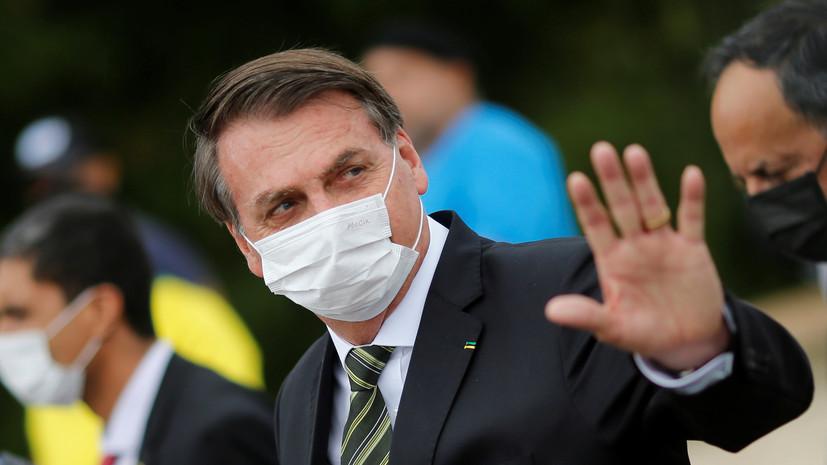 Болсонару заявил о возможном выходе Бразилии из ВОЗ вслед за США