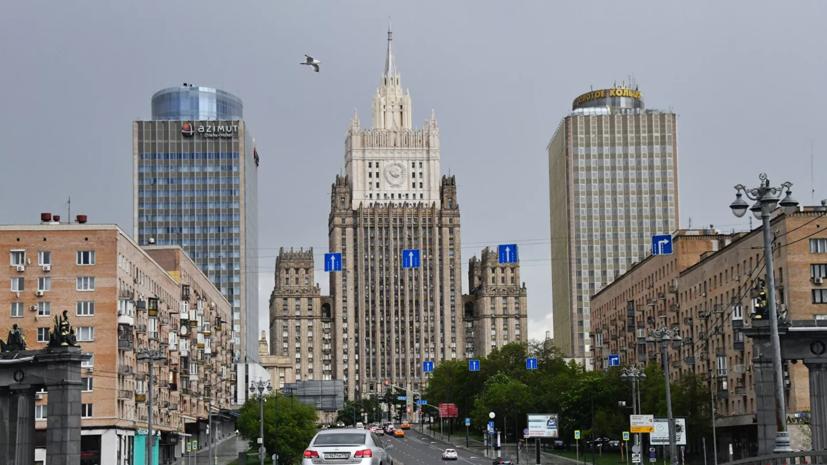 В МИД рассказали о посылаемых Евросоюзом в адрес России сигналах
