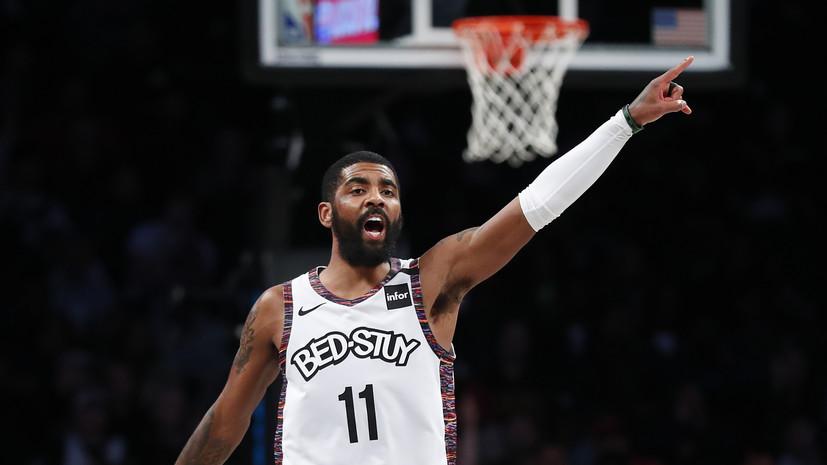 Источник: Ирвинг не поможет «Бруклину» после рестарта сезона НБА