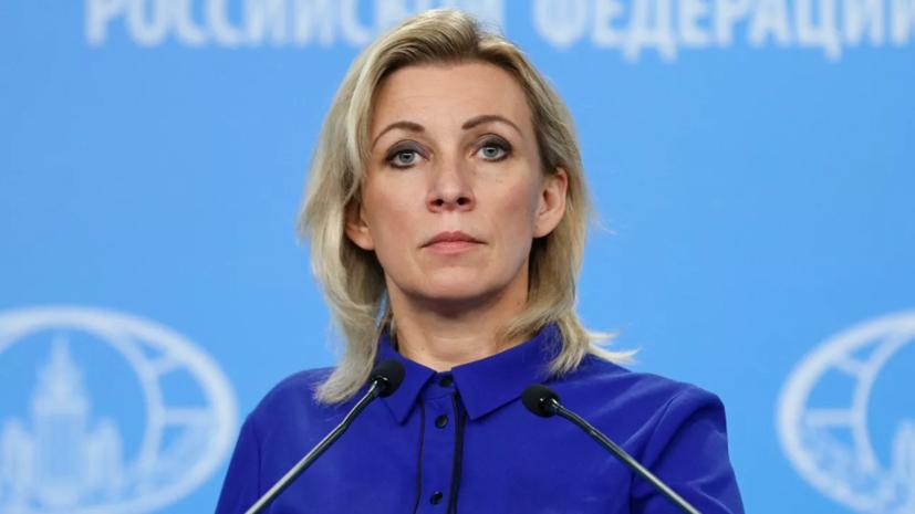 Захарова оценила предложение США оказать помощь после ЧП в Норильске