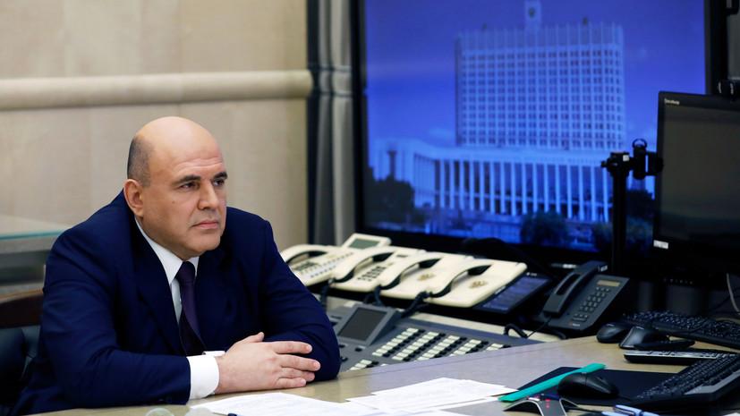 Мишустин заявил о подготовке России к началу туристического сезона