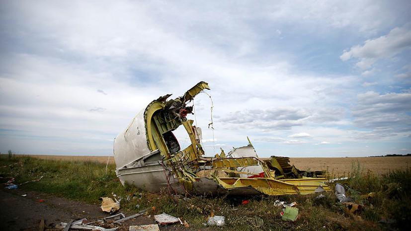 «Найдено 29 стальных осколков»: в Нидерландах сообщили подробности экспертизы тел членов экипажа MH17