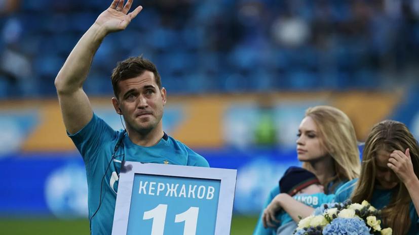 Экс-жена Кержакова объяснила развод с футболистом цитатой из фильма