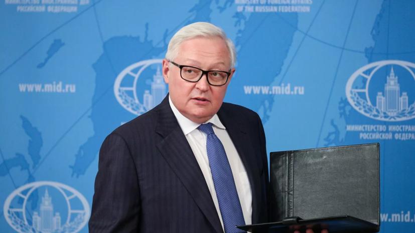 Рябков рассказал о диалоге с КНР по стратегической стабильности