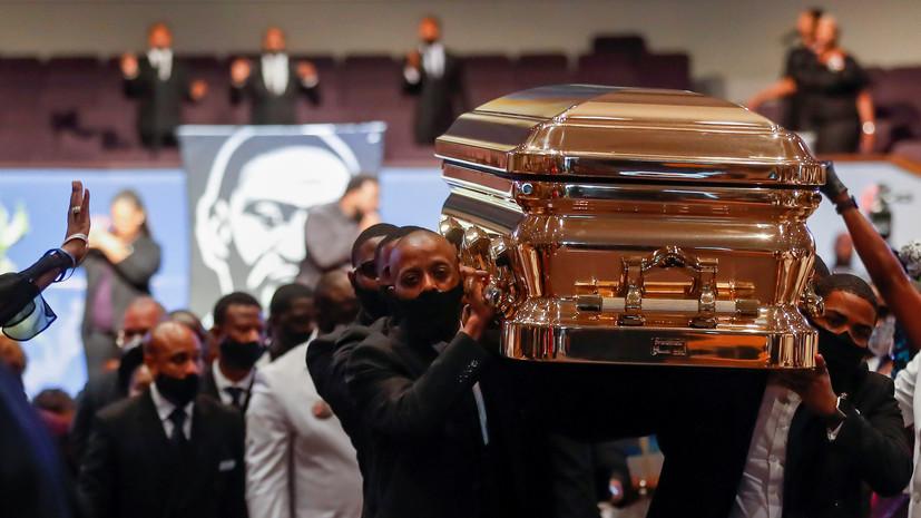 Афроамериканец Джордж Флойд был похоронен в Хьюстоне