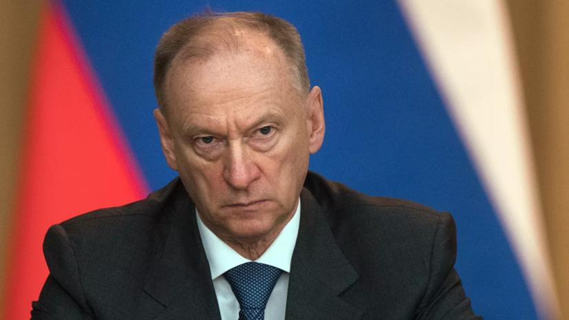 Патрушев назвал координаторов деструктивной деятельности в России