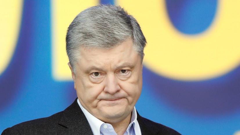 Украинское следствие планирует просить суд об аресте Порошенко