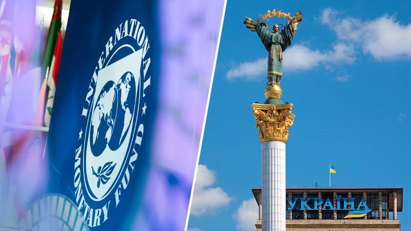 «Отдача близка к нулю»: на каких условиях МВФ открыл новую кредитную программу для Украины