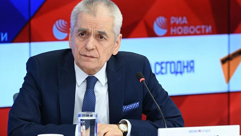 Онищенко высказался об интенсивности эпидемии коронавируса в России