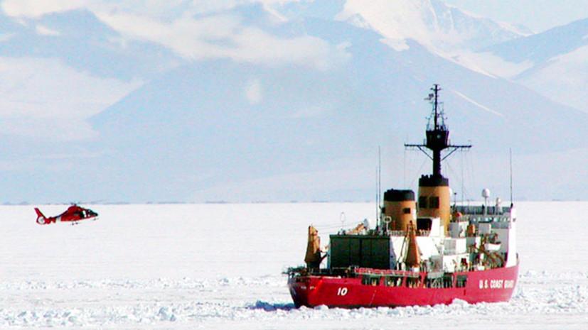 Полярный дедлайн: удастся ли США создать ледокольный флот к 2029 году для постоянного присутствия в Арктике