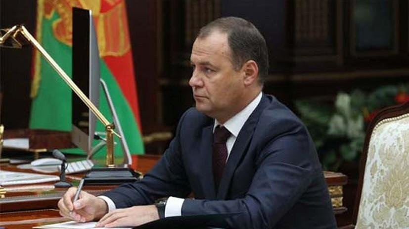 Премьер Белоруссии призвал избавиться от углеводородной зависимости