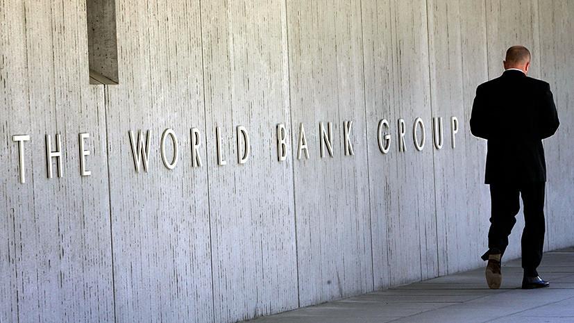 Украина ожидает получить €1 млрд от Всемирного банка в течение месяца