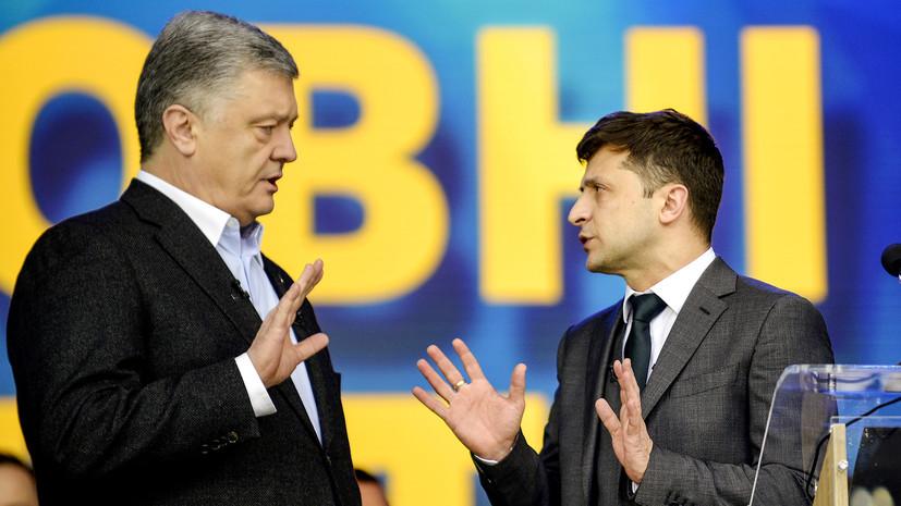 «Опытный манипулятор»: почему Зеленский заявил о «недоверии» к Порошенко
