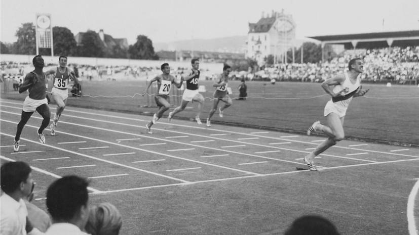 Рекорд с третьей попытки: 60 лет назад немец Хари первым в истории пробежал 100 метров за десять секунд