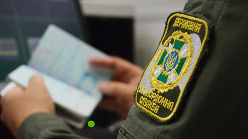 Украина отменила временный запрет на въезд для иностранцев