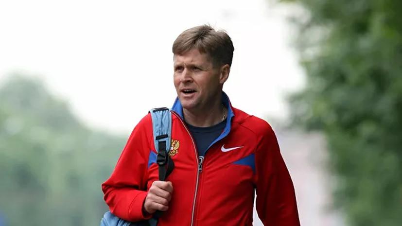 В ВФЛА назвали количество легкоатлетов, работавших тренером Чегиным