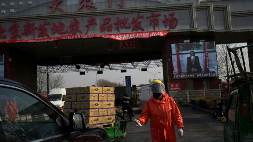 В Пекине заявили о риске эпидемии из-за вспышки коронавируса на рынке