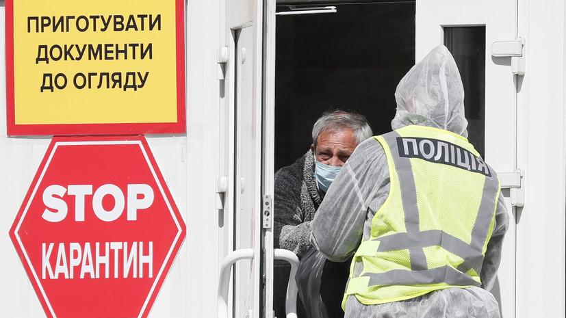 На Украине за сутки выявлено 656 случаев инфицирования коронавирусом