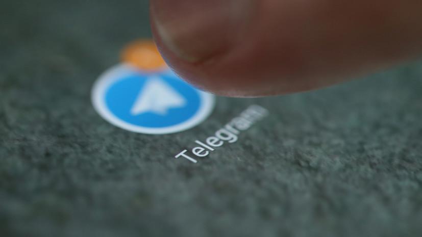 В Госдуму внесён законопроект о запрете на блокировку Telegram