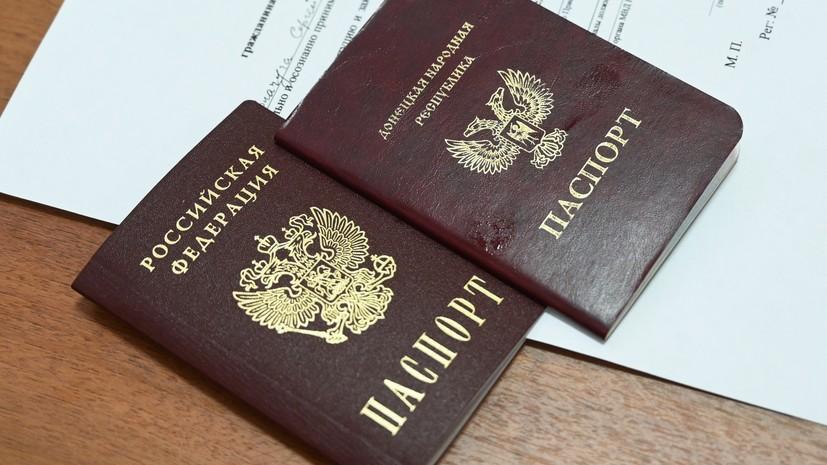 Свыше 130 тысяч жителей ДНР получили российское гражданство по упрощенной схеме