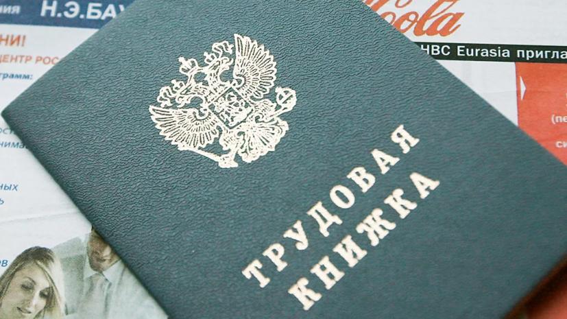 Глава Минтруда назвал число зарегистрированных безработных в России