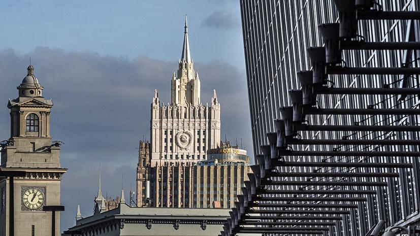 «Руководствуясь принципом взаимности»: МИД России объявил двух чешских дипломатов персонами нон грата