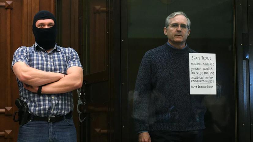 МИД России назвал абсурдными сообщения о затягивании процесса Уилана